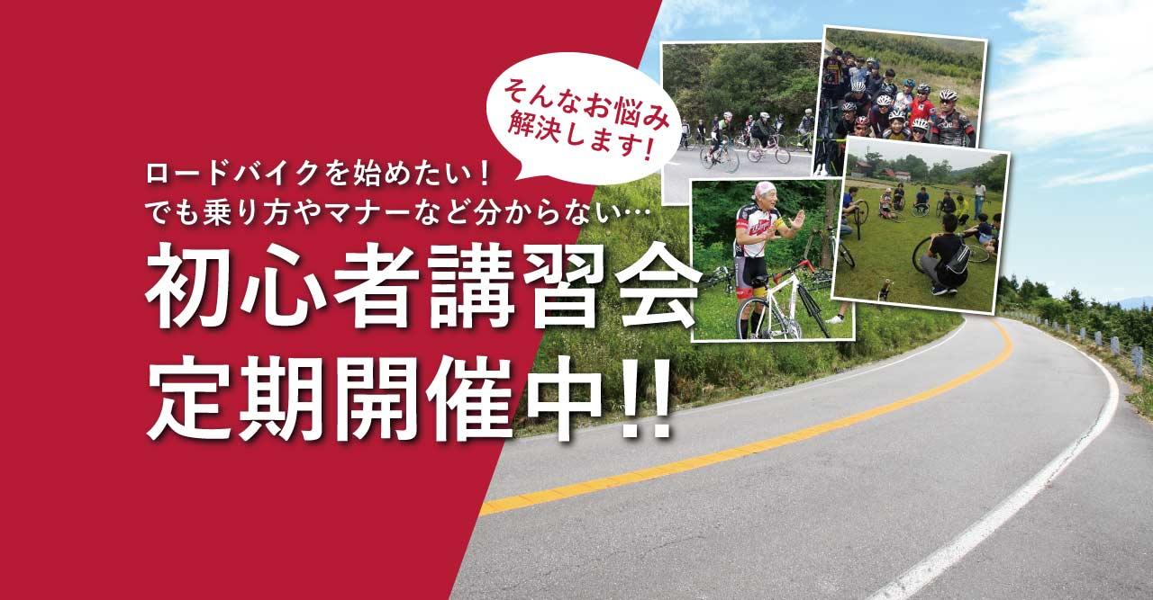 岡山・ロードバイク・女性・初心者講習会・初心者sp