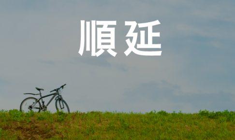 5月10日(日)ロードバイク初心者講習会は雨の為順延