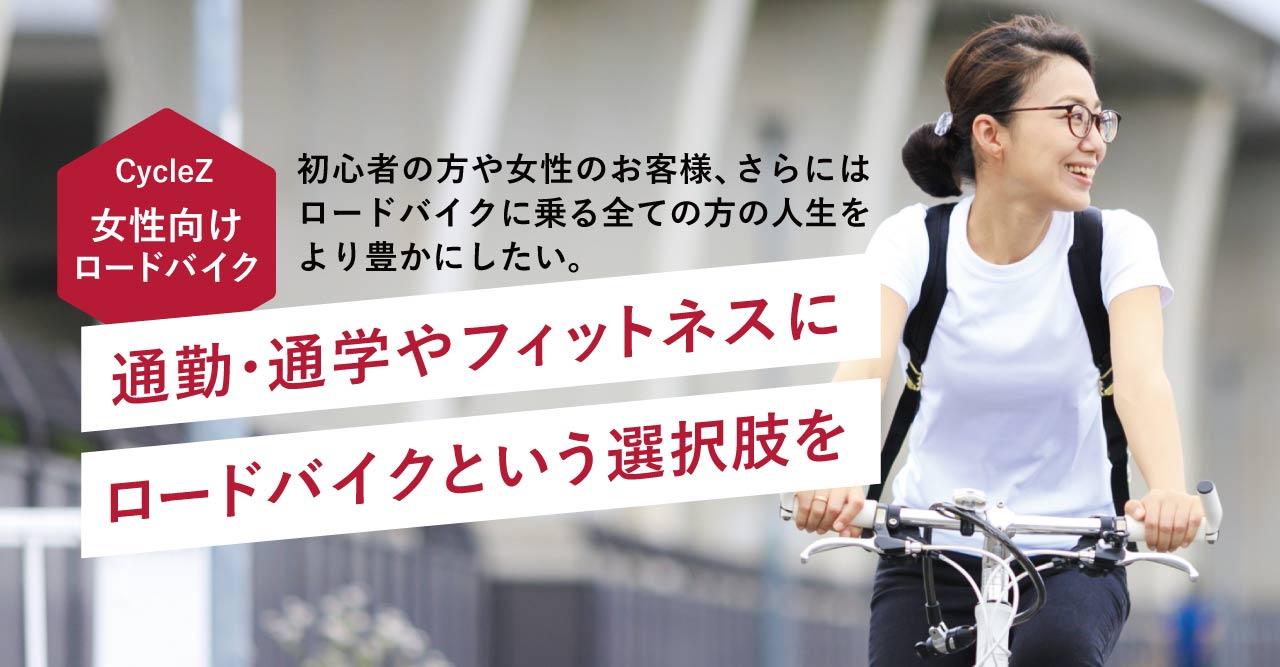 岡山・ロードバイク・女性向けsp