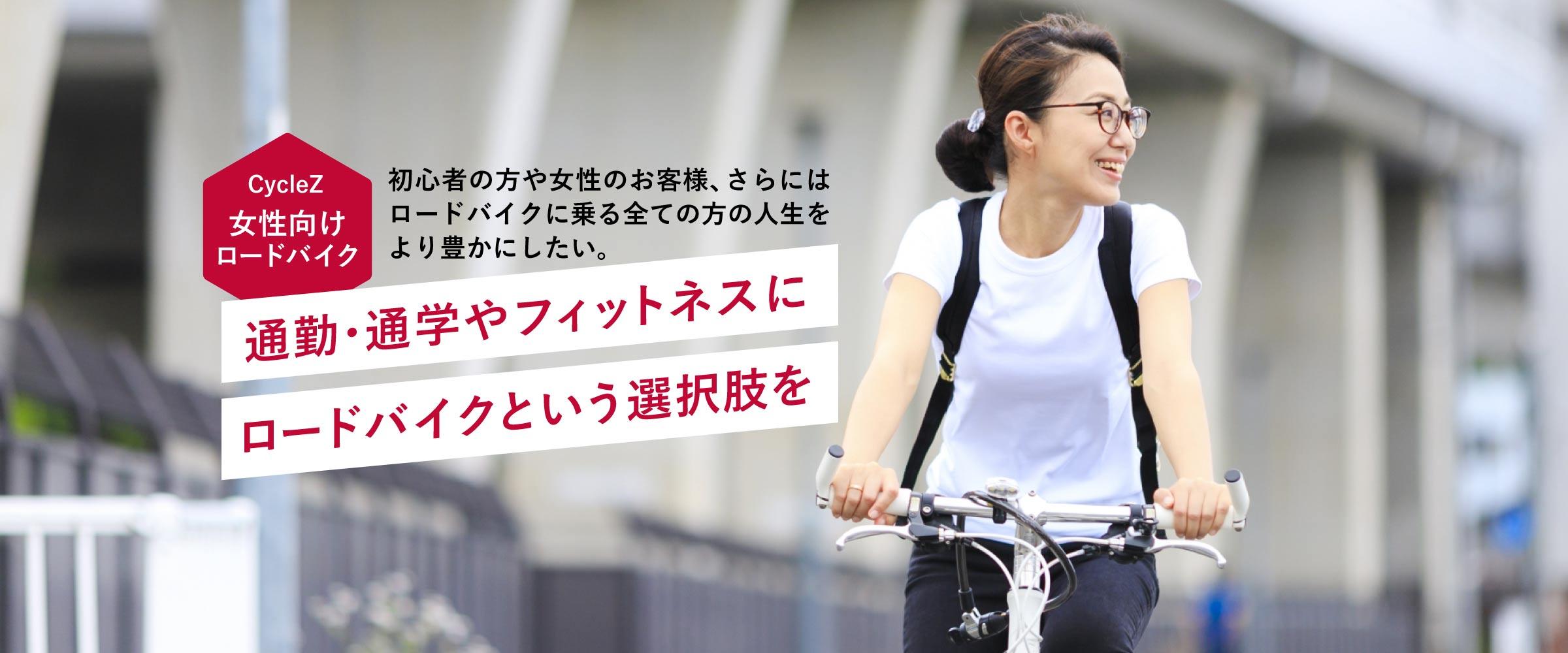 岡山・ロードバイク・女性向けpc