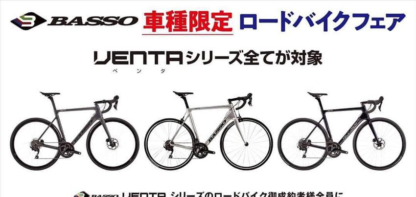 2020年【ロードバイクフェア】開催のお知らせ!