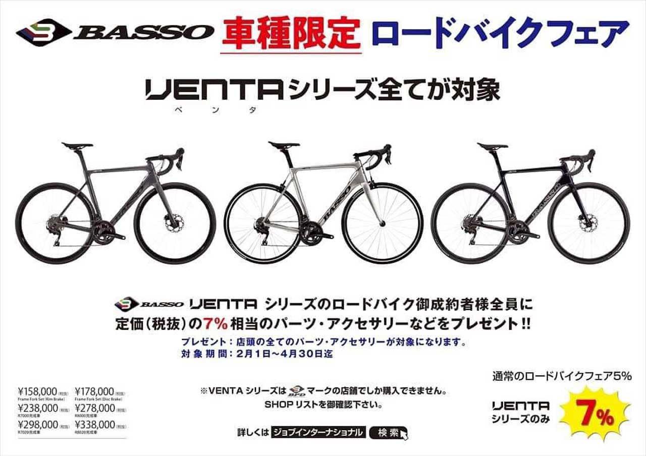 basso・VENTA(ベンタ)・ロードバイクフェア開催 岡山・サイクルZ