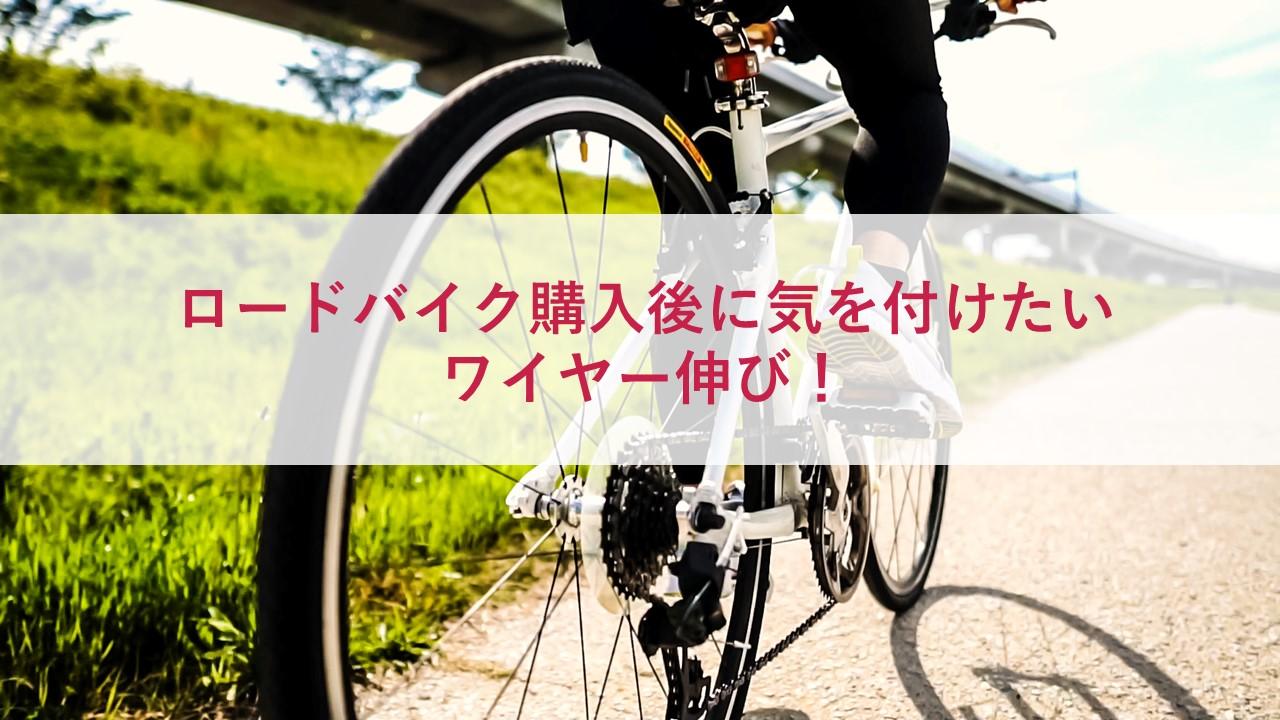 ロードバイク購入後に気を付けたいワイヤー伸び!