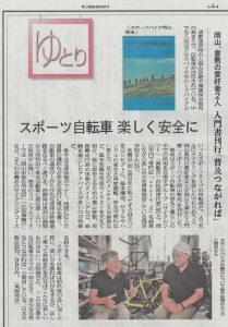 スポーツバイク岡山散走の執筆に携わり山陽新聞の取材を受けている写真