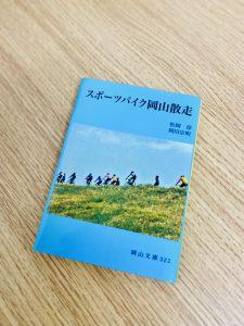 スポーツバイク岡山散走の文庫本写真